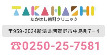 たかはし歯科クリニック 〒959-2024 新潟県阿賀野市中島町7−4