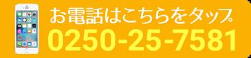 0250-25-7581